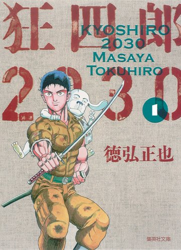 狂四郎2030 1 (集英社文庫―コミック版)