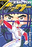 バッテリー(4) (ヤングサンデーコミックス)