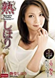 熟 しほり / Nadeshiko(ナデシコ) [DVD]
