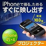 サンワダイレクト iPhoneプロジェクター iPhone4S iPhone4 対応 バッテリー内蔵 一体型 TS-MP07