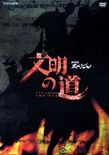 文明の道 DVD-BOX