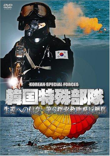 韓国特殊部隊 3 生還への信念-第6探索救助飛行戦隊