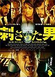 刺さった男 [DVD]