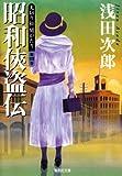 天切り松闇がたり 第4巻 (4) (集英社文庫 あ 36-15)