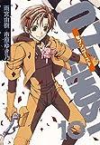 07ーGHOST 10 (IDコミックス ZERO-SUMコミックス)