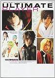 ULTIMATE PLAYER―イケメン×コスプレビジュアルブック (Gakken Mook)