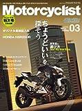 モーターサイクリスト 2013年3月号