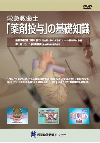 救急救命士「薬剤投与」の基礎知識 [DVD]