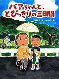 バアちゃんと、とびっきりの三日間 (スプラッシュ・ストーリーズ)