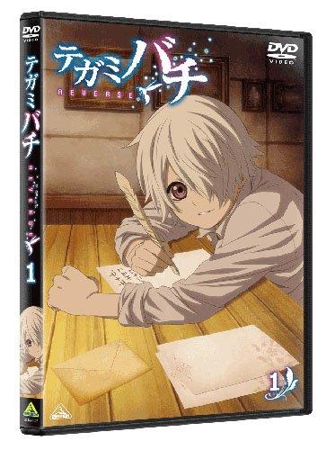 テガミバチ REVERSE 1 [DVD]