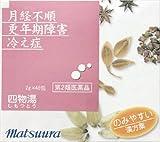 【第2類医薬品】四物湯 エキス細粒 48包