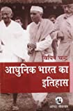 img - for Adhunik Bharat Ka Itihas book / textbook / text book