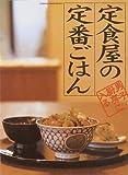定食屋の定番ごはん―男子厨房に入る (オレンジページブックス―男子厨房に入る)