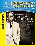 アラバマ物語 [Blu-ray]