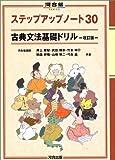 古典文法基礎ドリル (河合塾SERIES?ステップアップノート30)