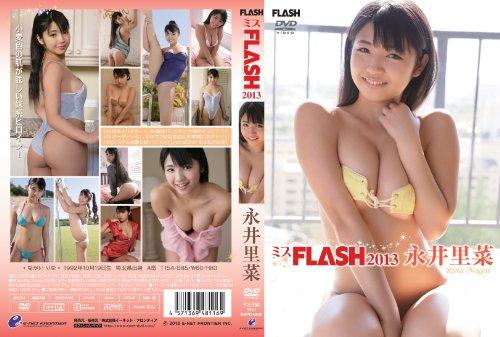 ミスFLASH2013 永井里菜 [DVD]