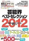 2012年度版 芸能界ベストセレクション (oricon CREATEシリーズ No. 12)