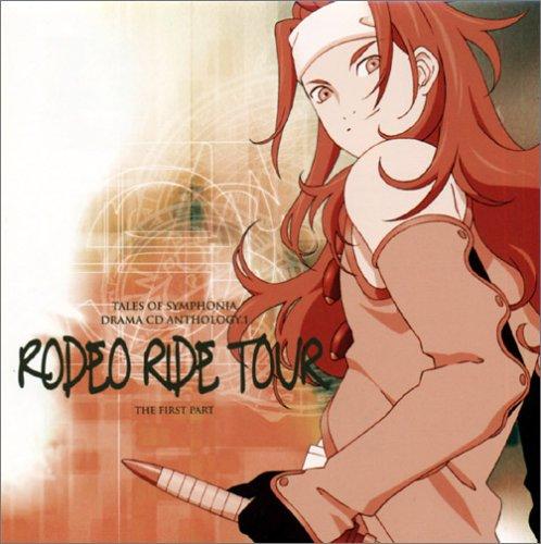 ドラマCD「テイルズ オブ シンフォニア」アンソロジー1 ~ロデオライド・ツアー~ THE FIRST PART