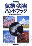 NHK気象・災害ハンドブック
