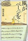 風がページを・・・・— 池澤夏樹の読書日記