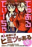 でゅあるてぃーちゃー (アクションコミックス アクションコミックスもえよん)