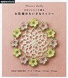 かわいいレース編み お花畑のちいさなドイリー (朝日オリジナル)
