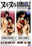 ヌルヌル妖艶遊び [DVD]