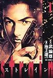 strain(1) (ビッグコミックス)