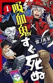 吸血鬼すぐ死ぬ(1): 少年チャンピオン・コミックス