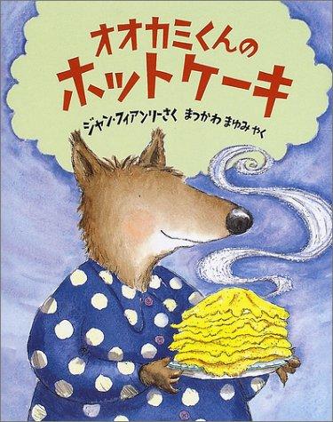 オオカミくんのホットケーキ (児童図書館・絵本の部屋)