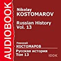 Russian History, Vol. 13 [Russian Edition]  by Nikolay Kostomarov Narrated by Ilya Bobylev