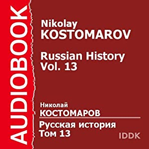 Russian History, Vol. 13 [Russian Edition] | [Nikolay Kostomarov]