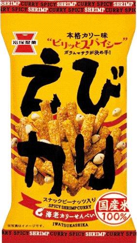 岩塚製菓 えびカリ 45g×10個