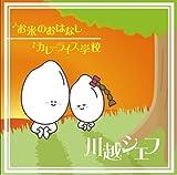 カレーライス学校♪川越シェフ