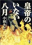 皇帝のいない八月 (新風舎文庫)
