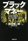 ブラックマネー—「20兆円闇経済」が日本を蝕む (新潮文庫)