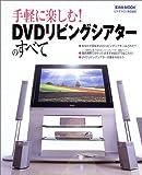 手軽に楽しむ!DVDリビングシアターのすべて (玄光社MOOK (70))