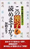 この漢字も読めますか?―日本人度をチェック!