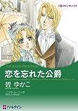 恋を忘れた公爵 (ハーレクインコミックス)