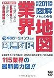 最新2011年度版 図解 パッとわかる業界地図 (宝島SUGOI文庫)