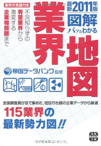 最新2011年度版 図解 パッとわかる業界地図 (宝島SUGOI文庫) (宝島SUGOI文庫 F て 1-1)