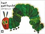 Al Dudatu Al Shadidatu Al Gou: The Very Hungry Caterpillar