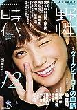 小説 野性時代 第145号 (KADOKAWA MOOK)