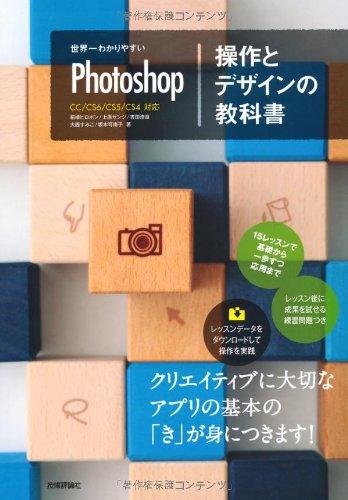 世界一わかりやすいPhotoshop 操作とデザインの教科書 (世界一わかりやすい教科書)