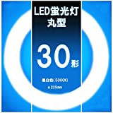 led蛍光灯 丸型30w形 昼白色 ledサークライン¢225mm G10q 30W型 グロー式工事不要