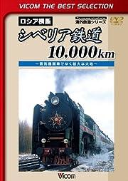シベリア鉄道10,000km~蒸気機関車でゆく雄大な大地~[DVD]