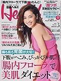 日経Health(ヘルス)2016年3月号