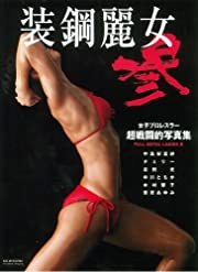 装鋼麗女 3 (B・B MOOK 952)