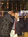 zino (ジーノ) 2007年 05月号 [雑誌]