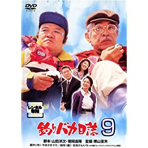 Amazon.co.jp: <b>釣りバカ日誌 9</b> [レンタル落ち]: 西田敏行, 三國連太郎 <b>...</b>
